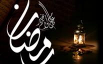 مراسيم نستقبل بها شهر رمضان المبارك (صوت)