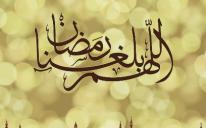 بقلوب صافية تائبة نستقبل شهر رمضان المبارك (صوت)