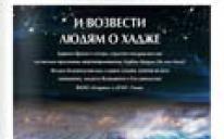 "Газета ""Арраид"" №10 (146) 2011"