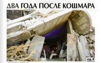 "Газета ""Арраид"" №1 (138) 2011"