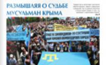 "Газета ""Арраид"" №5 (142) 2011"