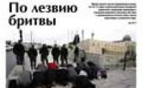 "Газета ""Арраид"" 3 (129) 2010"