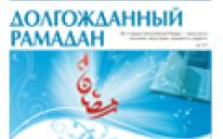 "Газета ""Арраид"" №7-8 (133) 2010"