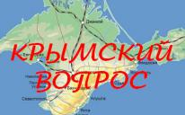"""ВИДЕО: Крымский вопрос. Позиция ДУМУ """"Умма"""""""