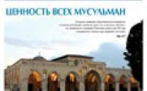Газета «Арраид» №3 (151) 2012