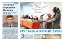 Газета «Арраид» №4 (152) 2012