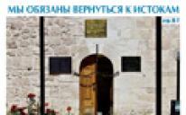Газета «Арраид» №5 (153) 2012