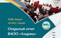Открытый отчет ВАОО «Альраид» за 2008-2011 гг.