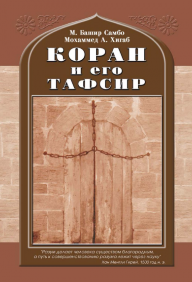 Коран и его Тафсир
