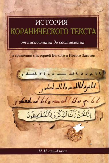 История Коранического текста