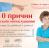 ИКЦ приглашает на семинар для родителей и педагогов