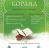 Новая дата проведения международного конкурса Корана — 19 декабря!