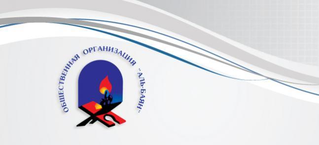 جمعية البيان في مدينة لوهانسك