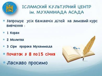 Львовский ИКЦ приглашает детей на зимний экспресс-курс!