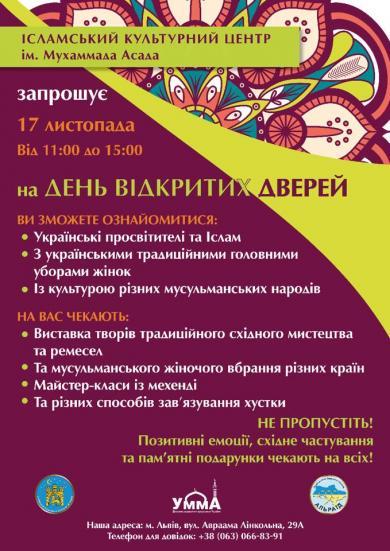 Исламский центр Львова приглашает 17 ноября на День открытых дверей