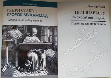 «Цели шариата» и «Генри Стабб и пророк Мухаммад» - новые издания уже в исламских центрах!