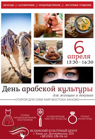 Запрошуємо на День арабської культури в ІКЦ Києва