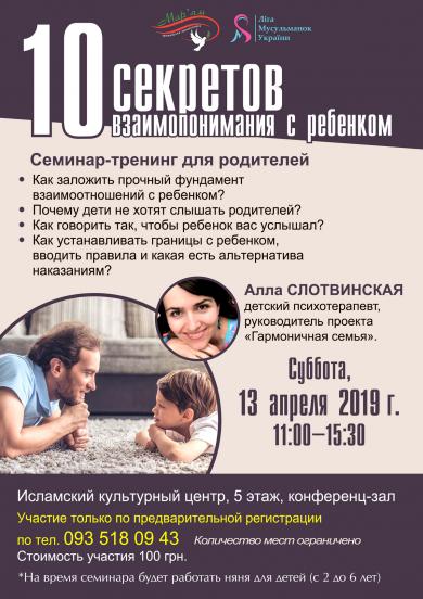«10 секретов взаимопонимания с ребенком» — не пропустите семинар в ИКЦ Киева!