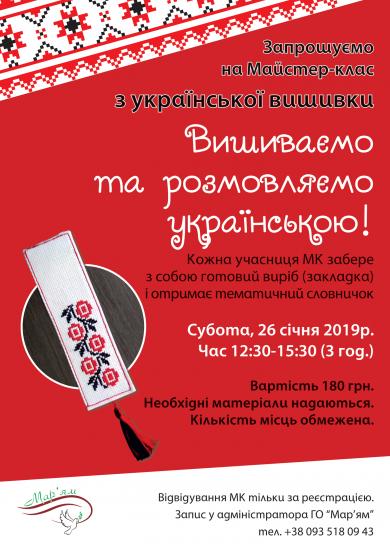 Навчіться української вишивки у столичному ІКЦ — число місць обмежене!