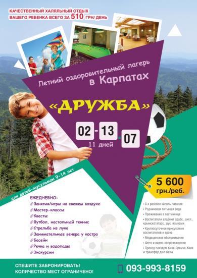 Горы, реки и водопады Карпат: спешите купить путевку вашему ребенку!