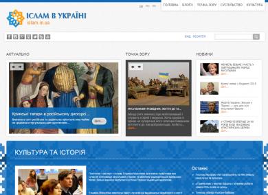 Здійснено запуск оновленої версії сайту «Іслам в Україні»