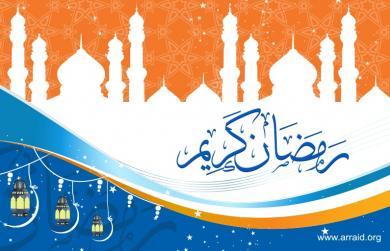 الرائد يعلن يوم الغد السبت أول أيام شهر رمضان المبارك 1435هـ