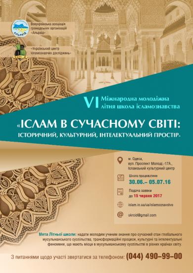 Спешите подать заявку на участие в VІ Международной школе исламоведения