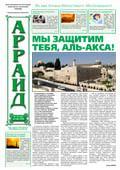 Газета «Арраид» №10 (124)