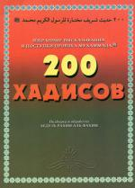 200 хадисов