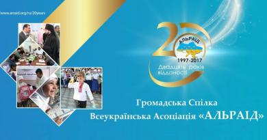Общественный союз «Всеукраинская ассоциация «Альраид» более 20 лет плодотворно работает во многих регионах Украины.