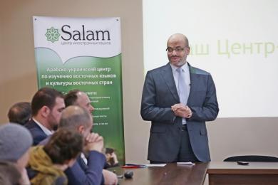 "Arab-Ukrainian Centre of Foreign Languages ""Salam"""