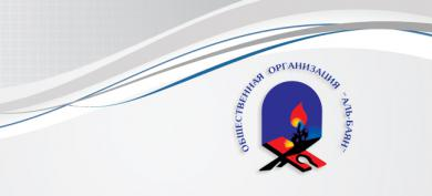 Аль-Баян - Луганск