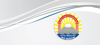 Аль-Масар - Одесса