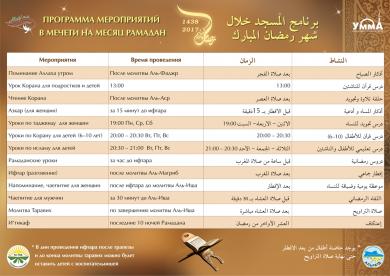 Программа мероприятий в городе Киеве