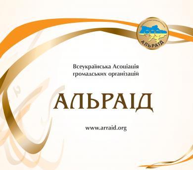 Буклет про «Альраід»