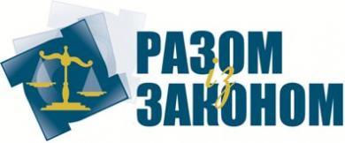 Вместе с законом - Киев