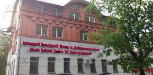 Новый Исламский центр в Днепропетровске приглашает на открытие мусульман и немусульман!