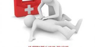 Поспішайте записатися на курс першої допомоги