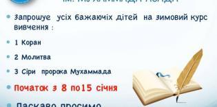 Львівський ІКЦ запрошує дітей на зимовий експрес-курс!