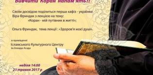 Перша хафіза-українка поділиться досвідом в ІКЦ Львова