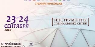 Покваптеся, місця обмежені: дводенний тренінг з SMM в ІКЦ Києва!