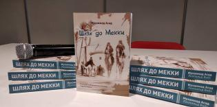 Презентация книг «Українські просвітителі та іслам» и «Шлях до Мекки» на «Медвин: Книжный мир-2018»
