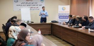П'ятиденний семінар «Цілі шаріату»