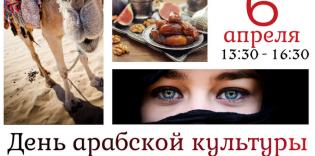 Приглашаем на День арабской культуры в ИКЦ Киева
