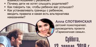 «10 секретів порозуміння з дитиною» — не пропустіть семінар в ІКЦ Києва!