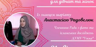 ІКЦ Львова запрошує жінок на семінар з Анастасією Радовелюк