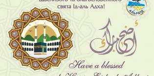 "Day of Arafah and Eid al-Adha-2018 at ""Alraid"" Islamic Centres"