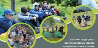 «Школа выживания» снова набирает скаутов в Карпаты