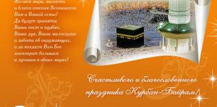 Поздравляем с праздником Курбан-Байрам (Ид аль-Адха)!