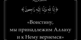 Скорбим по имаму мечети Алчевска